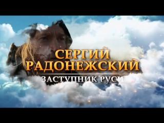 """8744.""""Тайны века"""": Сергий Радонежский. Заступник Руси (2014) HD (д/ф)"""