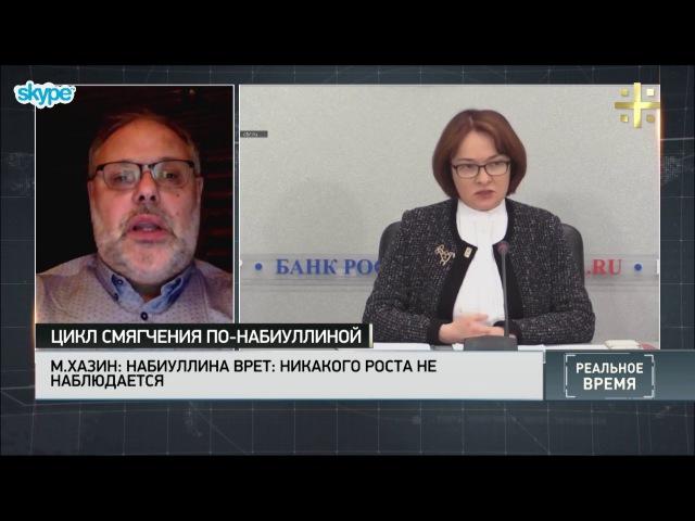 Набиуллина врёт никакого роста в РФ не наблюдется Михаил Хазин