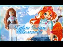 Кукла Винкс Блум школьница маттел ♥ Вещи Винкс Winx stuff bloom doll mattel