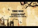 Будденброки Томас Манн 1 3