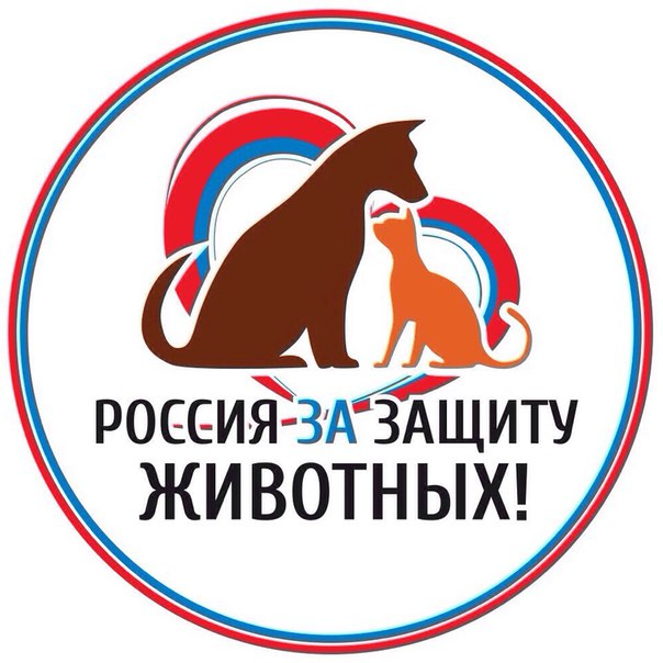 закон о защите животных в россии