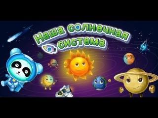 Планеты солнечной системы для детей! Учим названия планет.Развивающий мультик