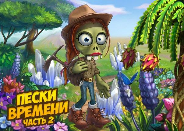 Картинки зомби ферма растения