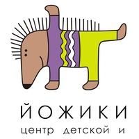 """Логотип """"Йожики"""". Школа детской и семейной йоги"""