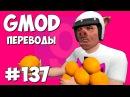 Garry's Mod Смешные моменты перевод 137 Заводной апельсин Gmod Prop Hunt