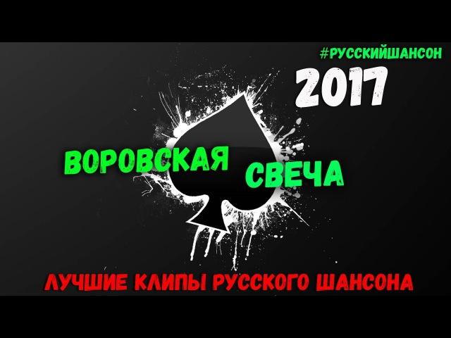 Воровская Свеча 2018 Сборник Русского Шансона от звезд жанра