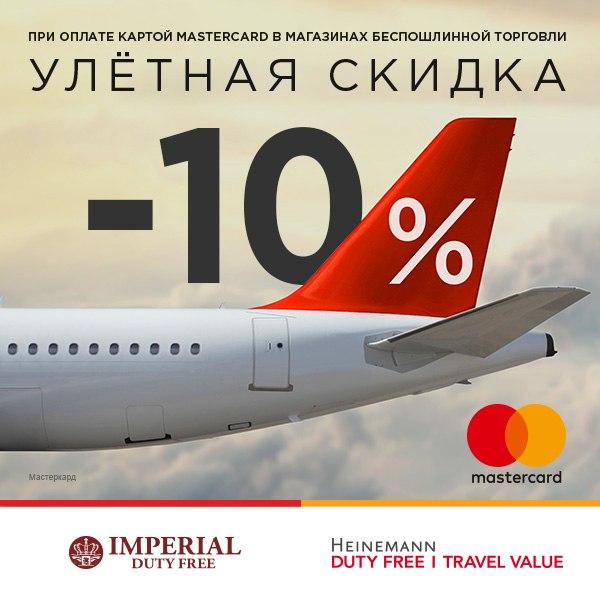 Скидка 10% в duty free от ОТП Банка и MasterCard весь декабрьНаходит