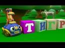 Краник Стёпа 2 серия Развивающие мультфильмы для детей Учим буквы