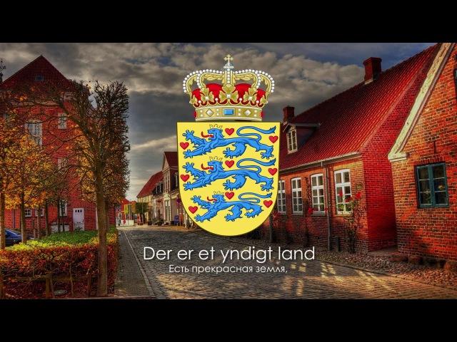 Гимн Дании - Der er et yndigt land (Эта прекрасная земля) [Русский перевод / Eng subs]
