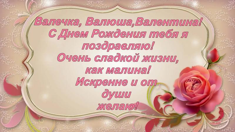 сайта поздравление с днем рождения подруге валентине в стихах красивые короткие лазал интернету