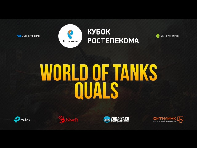 Кубок Ростелекома 2017 WoT HardCase vs WarLike
