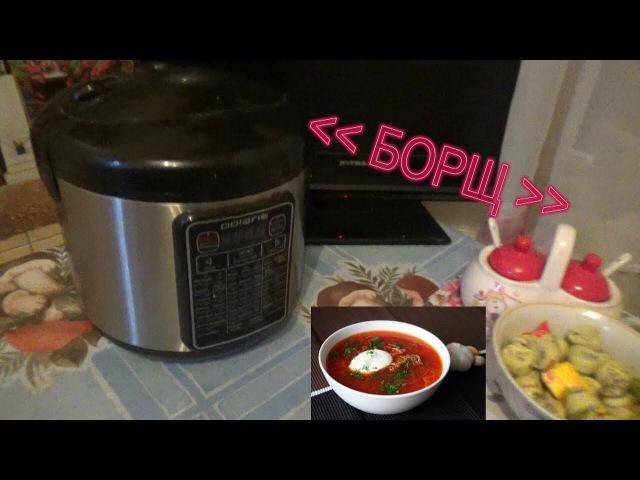 Красный Борщ в Мультиварке Polaris *Видео Рецепт* ^ ^