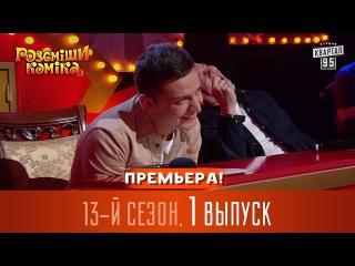 Премьера! Рассмеши Комика Сезон 13 Выпуск 1