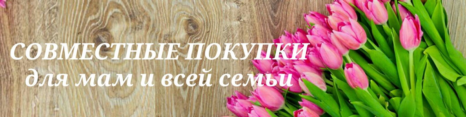 ШОППИНГ ДЛЯ МАМ. Совместные покупки. Украина   ВКонтакте 25b326ae240