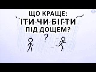 Що краще: іти чи бігти у дощ Цікава наука