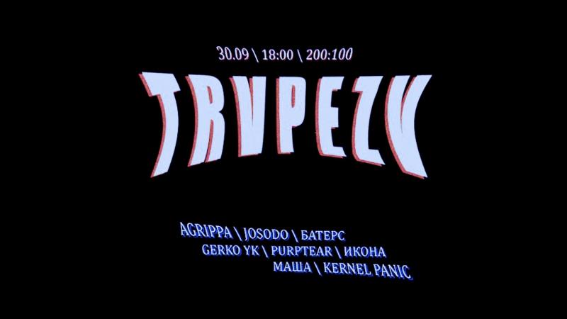 TRVPEZV - CYPHER GERKO YK, JOSODO, БАТЕРС, PURPTEAR
