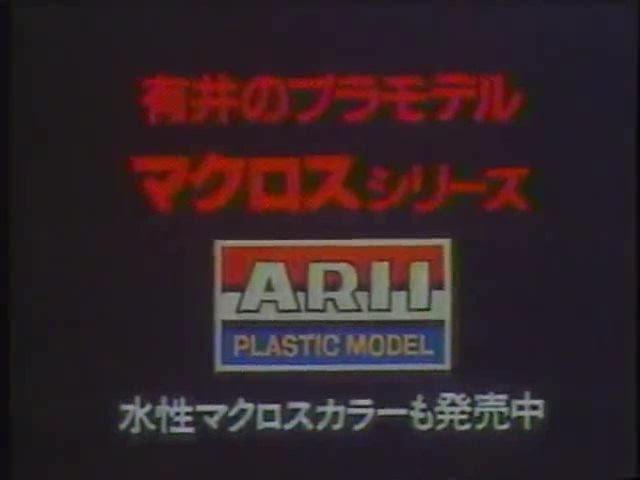 有井製作所 アリイのプラモデル マクロスシリーズ 1984年4月 懐かしいCM