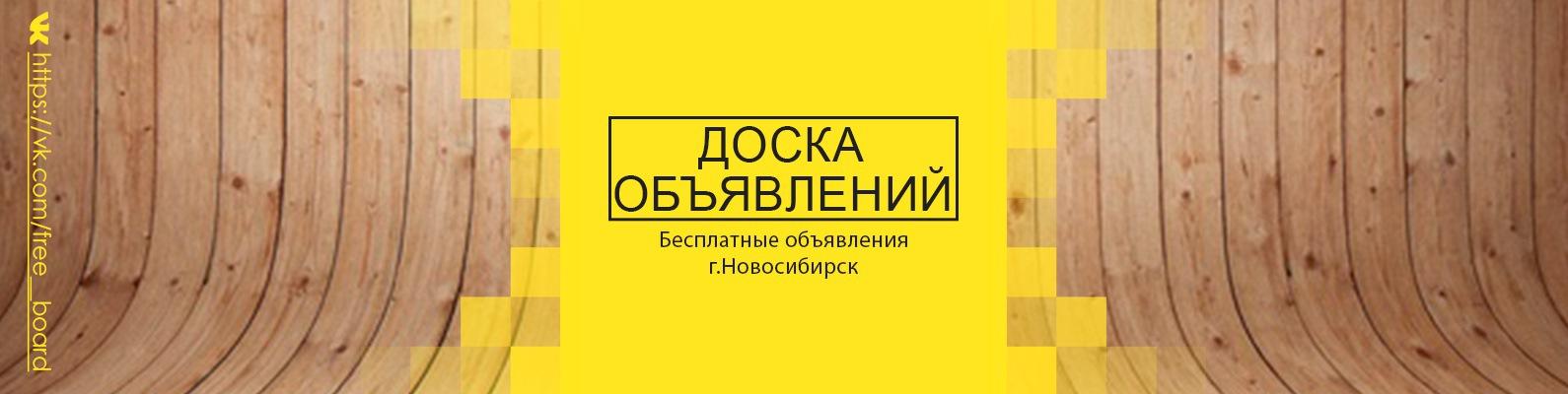 фото доска объявлений в новосибирске места, где