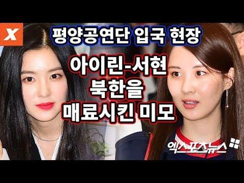 평양공연단 귀국 현장,아이린-서현 북한을 매료시킨 미모(소녀시대,레드벨4830