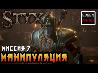 Styx: Shards of Darkness Миссия 7: Манипуляция Прохождение на русском! Все Токены и Кварц