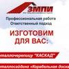 """ЗМПИ """"Завод металлопрофильных изделий"""", Бийск"""