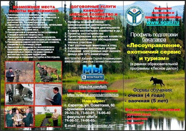 Лидер Российского аграрного образования -  ФГБОУ ВО Саратовский ГАУ им