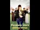 Ожившая книга Джейн Остин Серия 4