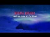 Перевал Дятлова. Кровавая тайна Часть 1 (2018)