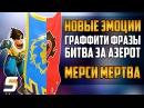 Мерси мертва Новые Эмоции Реплики Граффити Битва за Азерот Overwatch новости от