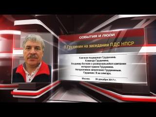 П.Грудинин на заседании ПДС НПСР