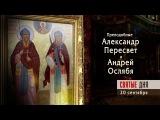 ПРЕПОДОБНЫЕ СВЯТЫЕ ВОИНЫ АЛЕКСАНДР ПЕРЕСВЕТ И АНДРЕЙ ОСЛЯБЯ