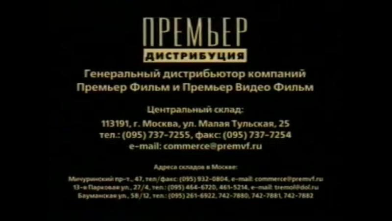 Реклама на VHS Беги Лола Беги от Премьер Видео Фильм