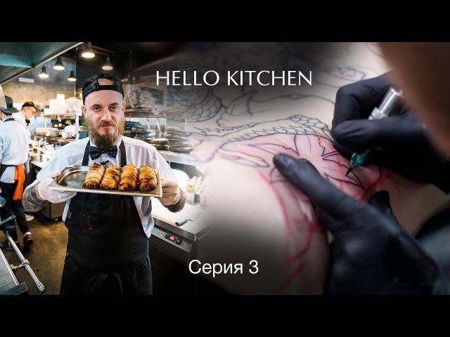 HELLO KITCHEN Серия 3 Тату на спине Цыпленок по марокански