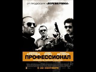 фильм Профессионал 2011 hd лицензия