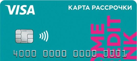 Карта хом кредит онлайн заявка сбербанк взять кредит н новгород