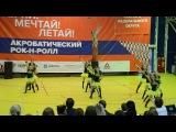 Формейшн Niki (Полная) ( ЮФО 17-18 Марта 2018 , Акробатический Рок-н-ролл )