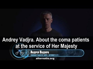 Andrey Vadjra. About the coma patients at the service of Her Majesty