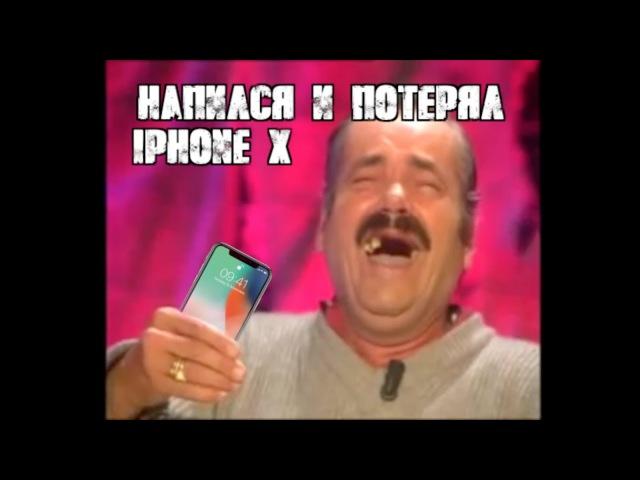 Хохочущий испанец Купил Iphone X Apple И Смех и Грех Переозвучка ios
