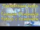 Презентация курса Гильдия Псиоников Работа с Сознанием Ассоциация Эмбер