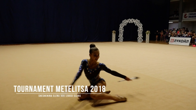 Шешенина Елена Бор 2003 Булавы Rhythmic Gymnastics Tournament Metelitsa 2018