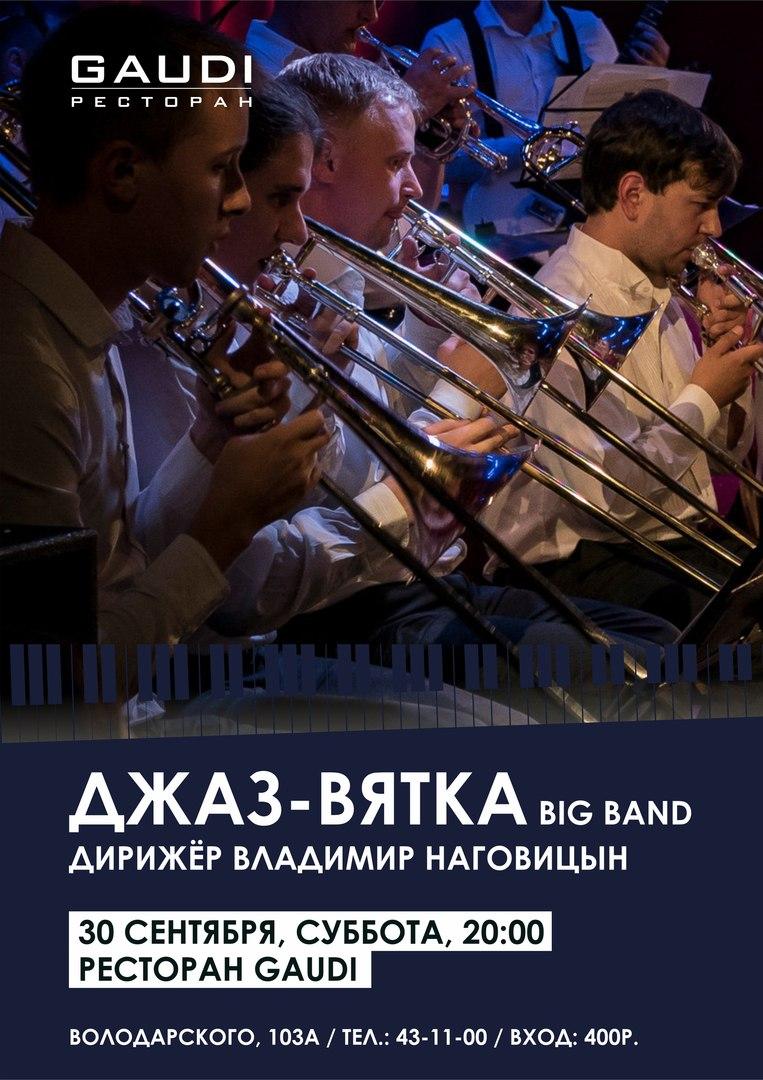 """30.09 Big Band """"Джаз-Вятка"""" в Ресторане GAUDI"""