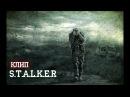 Клип S.T.A.L.K.E.R ( Бензобак- Пусть мирный атом)