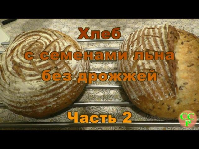 Хлеб с семенами льна без дрожжей Часть 2