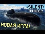 Silent Thunder — трейлер новой игры
