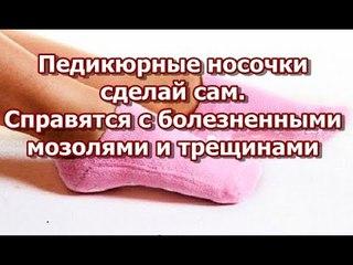 Педикюрные носочки - сделай сам. Справятся с болезненными мозолями и трещинами