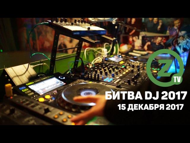 Битва DJ 2017 OZ TV 15 12 17 ozbar