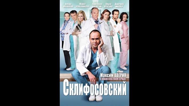 Склифосовский Сезон 5 Серия 8