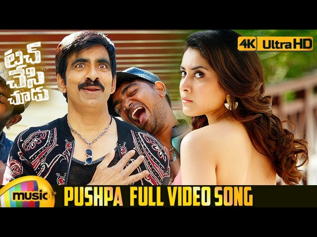 Pushpa Full Video Song 4K Touch Chesi Chudu Video Songs Ravi Teja Raashi Khanna Mango Music