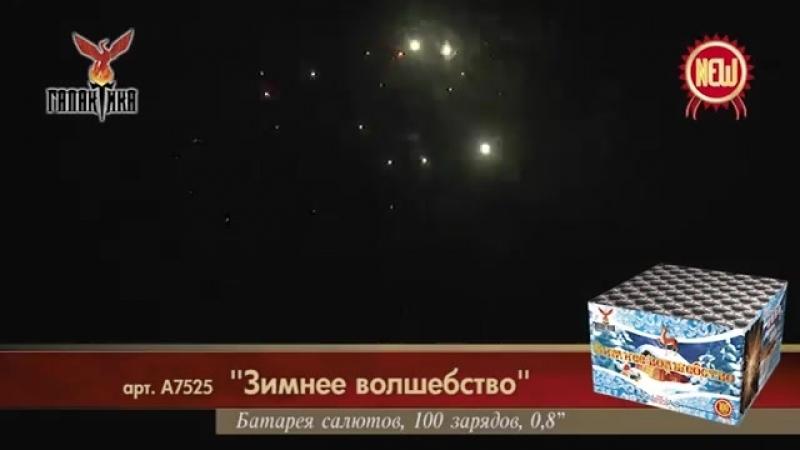 Батарея салютов Галактика Зимнее волщебство A7525