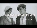 Дружба (1934). Вадим Козин / Встречный, 1932. Clip. Custom